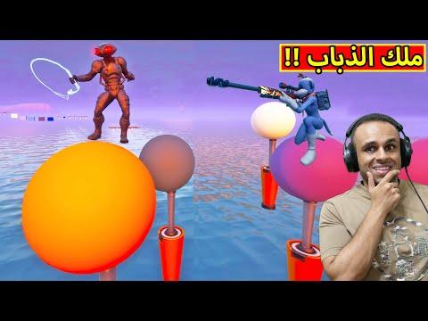 فورت نايت : ملك الذباب | Fortnite !! 🐛😅