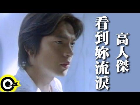 高人傑-看到妳流淚 (官方完整版MV)