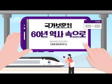 국가보훈처 창설 60년 기념 ㅣ 보훈 역사 속으로