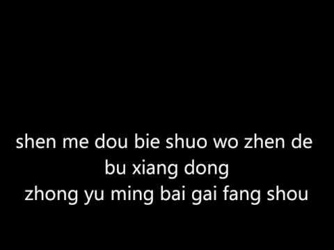 Zhong Yu Ming Bai (Finally I know) [ENG] [SUB]