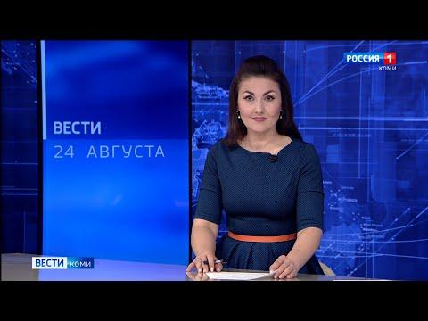 Вести-Коми 24.08.2021