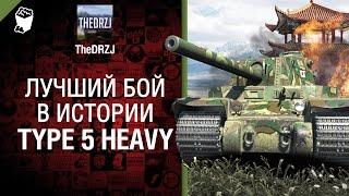 Type 5 Heavy - Лучший бой в истории №16 - от TheDRZJ