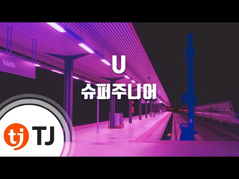 [TJ노래방] U - 슈퍼주니어 (U - SuperJunior) / TJ Karaoke