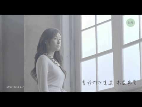 張力尹 -- 愛的獨白 (中文歌詞)