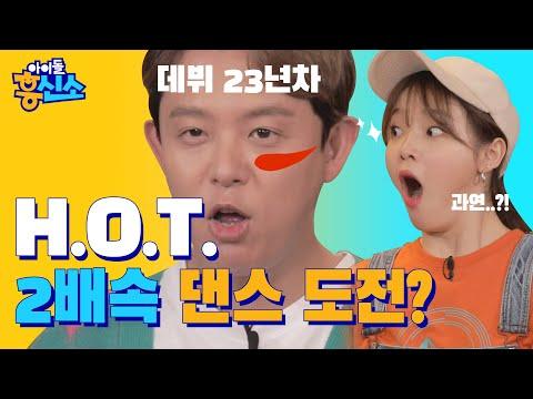 토니안(Tony An) 녹슬지 않은 아이돌 짬바..! 괜히 H.O.T.가 아닙니다~ [아이돌흥신소] EP.1 Hot Clip