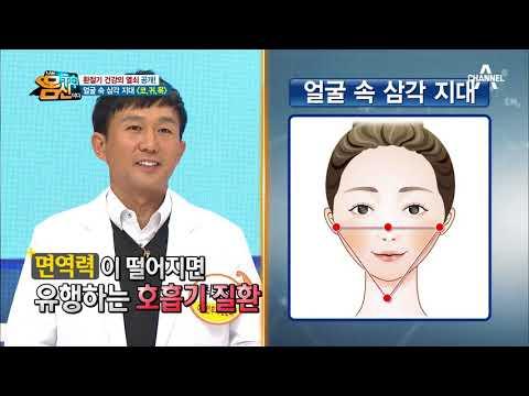 [예능] 나는 몸신이다 150회_171114 '환절기 만성질환 비상! 얼굴 속 삼각지대를 지켜라'