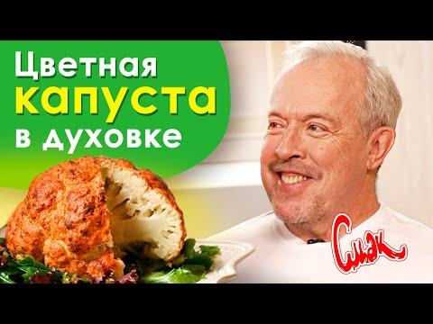 СМАК. Цветная капуста в духовке с соусом. photo