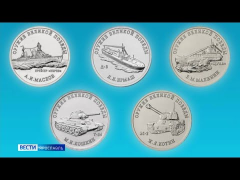 К 75-летию Победы Банк России выпустил серию памятных монет