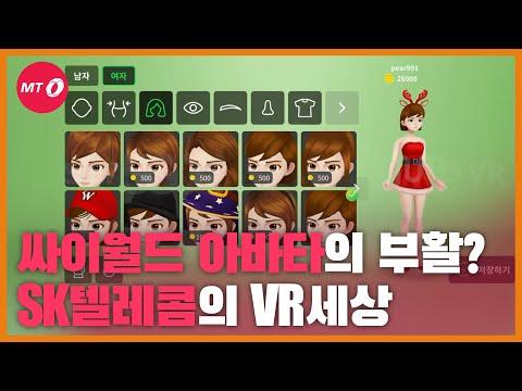 '응답하라 2000?'... 싸이월드 '아바타' 떠오르...