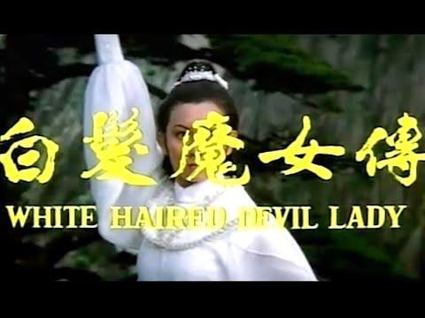 武侠电影 《白发魔女传》高清  字幕   鲍起静、方平、刘雪华   主演