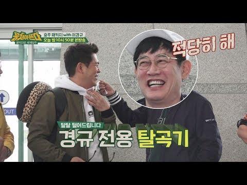 [선공개] 탈탈 털리는(?) 예능 대부 이경규
