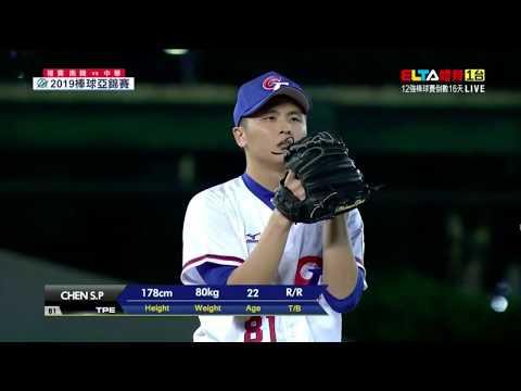 20191018亞錦賽 陳仕朋先發逐球