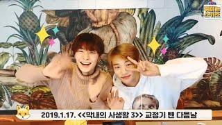 [스트레이 키즈] (eng sub) 교정기 뺀 아이엔 with. 현진이 (막내의 사생활 3화 다시보기)