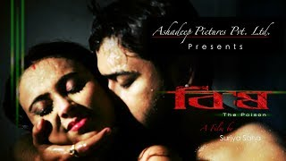 BISH Full Movie || Bengali Movie|| Surjya Saha || Ashadeep Pictures|| Pradip Bhardwaj & Sunil Tiwary