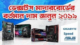 Desktop Motherboard Price 2019 in Bangladesh ।। মাদারবোর্ডের বর্তমান মূল্য জানুন ।। Mehedi 360