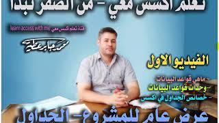الفيديو الاول - من سلسلة تعلم اكسس معي - من الصفر نبدأ - الاستاذ محمد جابر