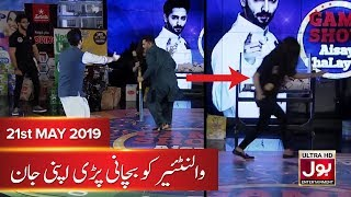 Volunteer run to save her life | Game Show Aisay Chalay Ga | BOL Entertainment