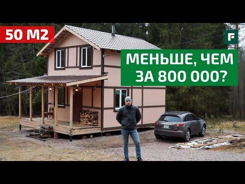 Дом под фахферк за 800 тыс. для ПМЖ. От вдохновления до реализации // FORUMHOUSE