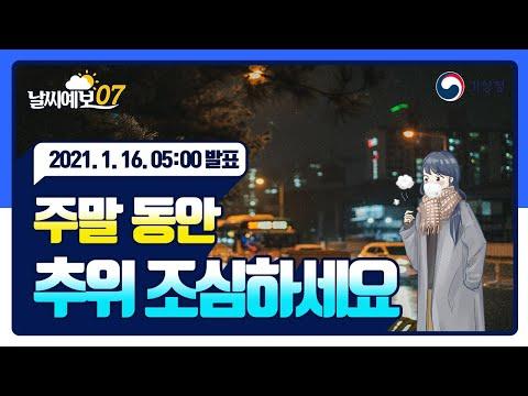 [날씨예보07] 주말 동안 추위 조심하세요, 1월 16일 5시 발표