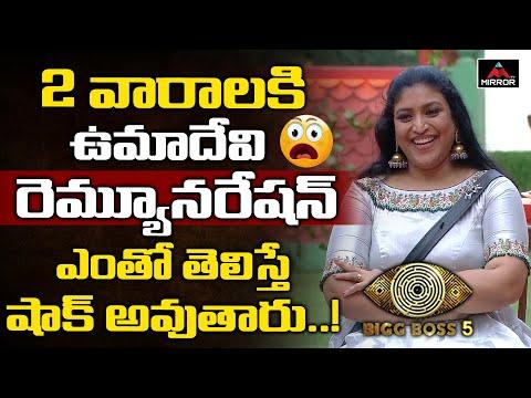 Uma Devi's remuneration for Telugu Bigg Boss show