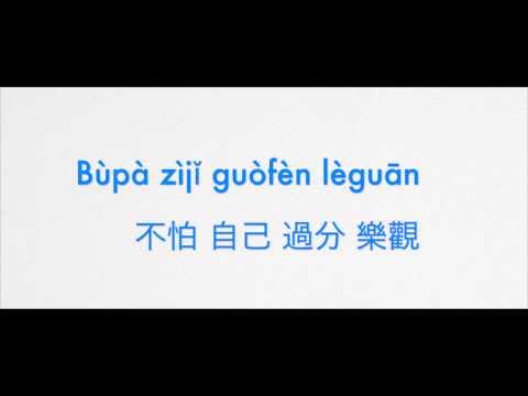 Hào hào xiānshēng - 好好先生 by 蕭煌奇. Pinyin Lyrics