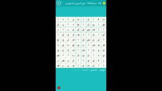 163 ( فرق الدوري السعودي ) كلمة السر بطل الدوري السعـودي لعام 2014 من ...