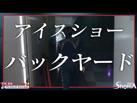 アイスショーの舞台裏【宇野昌磨】/ The backstage of PIW【Shoma Uno】