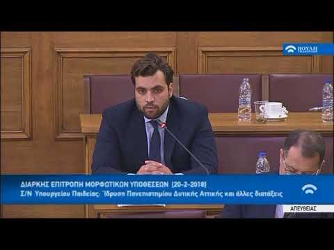 Α.Μεγαλομύστακας/Επιτροπή,Βουλή/20-2-2018