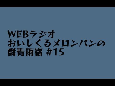 おいしくるメロンパンの「群青雨宿」第15回 2020.9.16(wed)放送