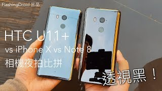 HTC U11+ 透視黑登場!相機比拼 Galaxy Note 8 vs iPhone X vs HTC U11+ [中文字幕] FlashingDroid 出品