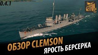 Эсминец Clemson - ярость берсерка. Обзор корабля [0.4.0]