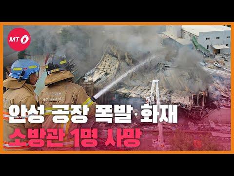 안성 공장서 폭발 추정 화재... '소방관 1명 사망'