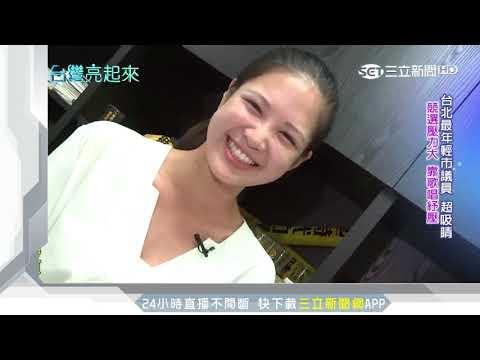 台灣亮起來/曾想當新聞主播…最美議員林亮君嶄露年輕力量|台灣亮起來|三立新聞台