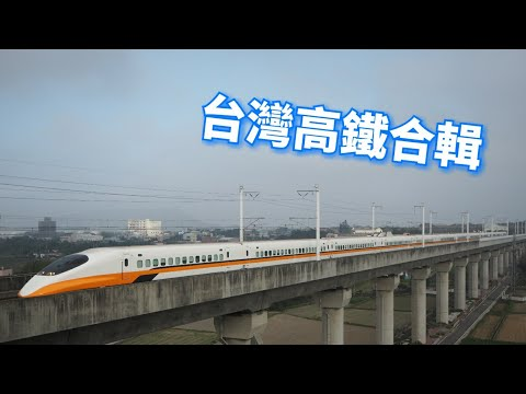 【高鐵合輯】台灣高鐵 進出站+通過紀錄