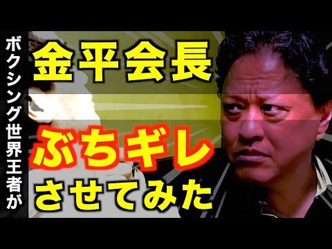 【業界騒然】金平会長ぶちギレどっきり!顔面モンスター金平桂一郎に悪口言って怒らせてみたら大変なコトになった!!!