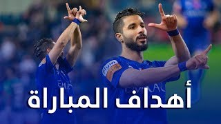أهداف مباراة الهلال x الاتفاق   دور الـ 8 - كأس خادم الحرمين ...