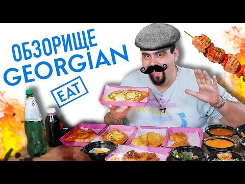 Доставка Eat Georgian | Чебуреки из Пятерочки?