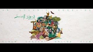 Small Island Big Song - Small Island Big Song - Project trailer