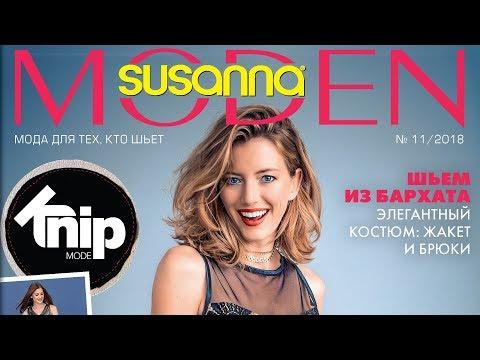 Susanna MODEN KNIP № 11/2018 (ноябрь) Видеообзор. Листаем