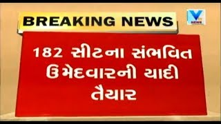 Gujarat Assembly Elections 2017: Congress ready with 182 probable candidates list | Vtv News