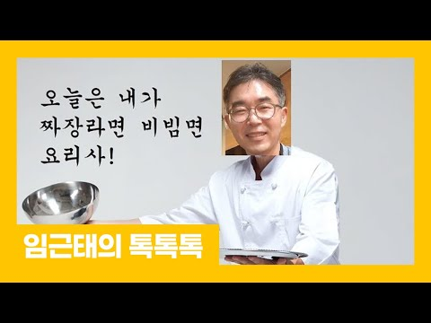 [LIVE]임근태의 콕콕코오오오?! 짜장비빔라면 특별 레시피 대공개~