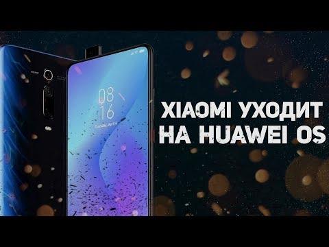 Xiaomi УХОДИТ С Android на HongmengOS, Google показала Pixel 4, фанаты No Man's Sky лучшие на свете photo
