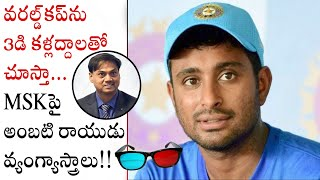 Rayudu's 3D Glasses Satirical Punch On MSK After World Cup..