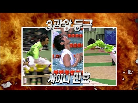 【TVPP】Minho(SHINee) - Get a Triple Crown, 민호(샤이니) - 3관왕 등극 @ Idol Star Championships