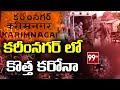 కరీంనగర్ లో కొత్త కరోనా l Corona New Strain Cases in Karimnagar l 99TV Telugu