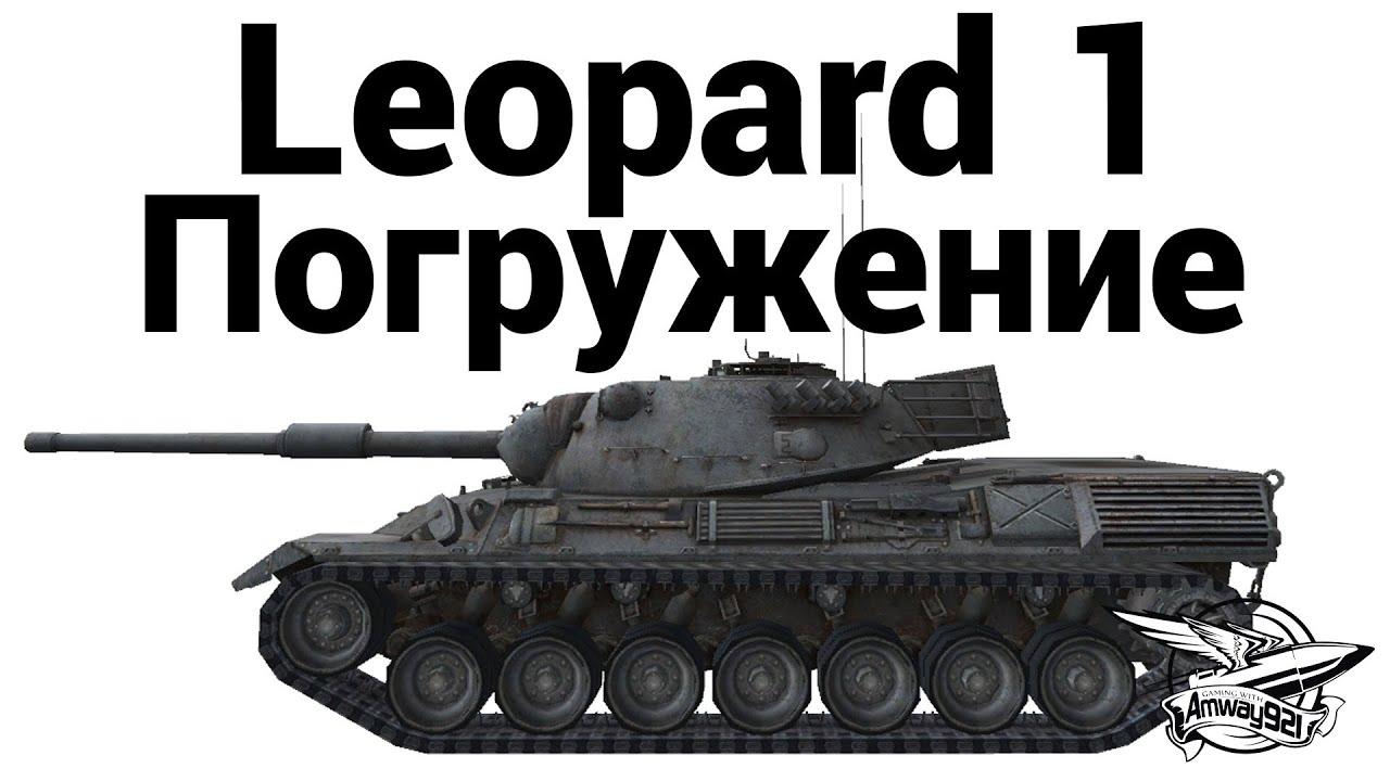 Leopard 1 - Погружение