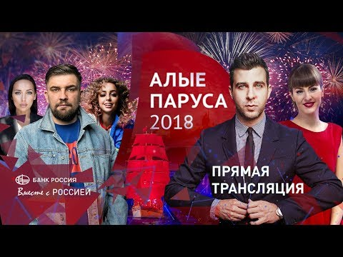 Прямая трансляция праздника выпускников «Алые Паруса» 2018
