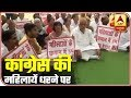 Cong Women Demands Justice For Unnao Case Victim, Stage Protest | ABP News