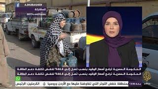 تغطية خاصة | رفع أسعار الوقود في مصر صباح ثاني أيام العيد ...