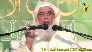 درس التفسير 26 / تفسير سورة الفجر - 14 - الشيخ محمد السحابي